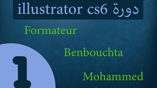 illustrator cs6 cours 1 darija