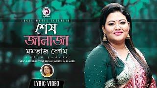 Shesh Janaja | Momotaz | Bangla Sad Song | Eagle Music