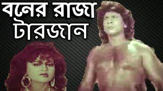 Bangla movie | Boner Raja Tarzan | Funny review | Deshi Tarzan | magic of habib
