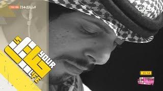 #حياتك54   بعد إذنك يثير الشكوك حول فهد آل حركان بعد عرض مقاطع خاصة