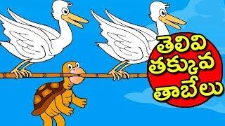 Telugu Moral Stories | Telivi Takkuva Tabelu Story | Animated Telugu Stories For Kids | Bommarillu