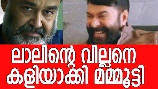 Mammootty trolls Mohanlal and his new movie Villain ?