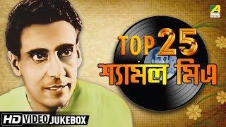 Top 25 Bengali Songs of Shyamal Mitra   Bengali Movie Songs Video Jukebox   শ্যামল মিত্র