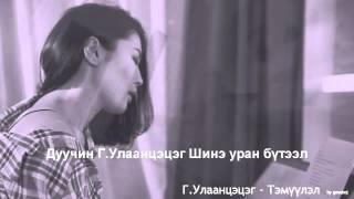 G.Ulaantsetseg - Temuulel (lyrics)
