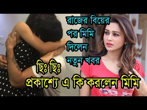 Xxx Mp4 নতুন প্রেম করছেন মিমি চক্রবর্তী।Actress Mimi Chakraborty Latest News Yash Dasgupta 3gp Sex
