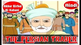 Akbar Birbal Stories || The Persian Trader || Animated Stories For Hindi