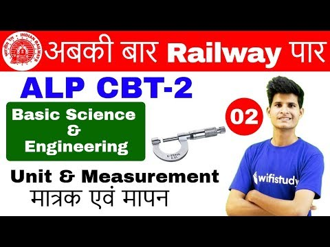 Xxx Mp4 9 00 AM RRB ALP CBT 2 2018 Basic Science And Engineering By Neeraj Sir Unit Measurement 3gp Sex