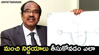 How to Make Good Decisions in Life   Keys To Make a Great Decision   BV Pattabhiram
