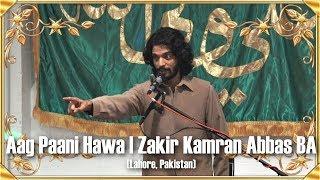 Aag Paani Hawa | Zakir Kamran Abbas BA | Eid-e-Ghadeer | 7th Sep 2017 | Mitcham | London, UK