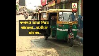 Bengal Govt mulling tough steps to curb auto rickshaw menace