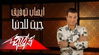 جيت للدنيا - إيهاب توفيق Get Lel Donia - Ehab Tawfik