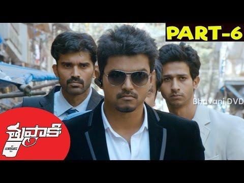 Thuppakki Telugu Full Movie Part 6 || Ilayathalapathy Vijay, Kajal Aggarwal