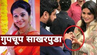 सुरभी हांडे ने गुपचूप केला साखरपुडा! Surabhi Hande Engagement | AtoZ Marathi