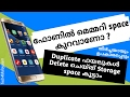 How To Find And Delete Duplicate Files In Android Devices [Coolest method] [Malayalam] [2017]