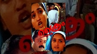 Crime File | Full Malayalam Movie