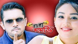Arefin Shuvo-Falguni Rahman Jolly Comedy||কাঁচ ভাঙার জন্য ড্রাইভারের চাকরি |Niyoti|Bangla Comedy