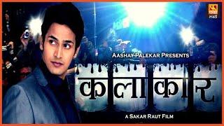 Kalakar | Full Movie | Bhushan Pradhan | Amruta Deshmukh