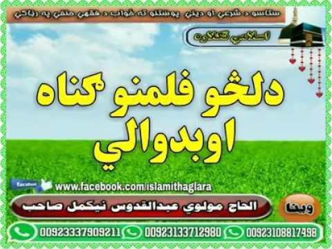 Da loos filmona gunah ao badwalay.pashto islamic bayan