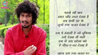 Majrooh Sultanpuri's peom 'Pehle Sau Baar' recited by Kuldeep | The Lallantop