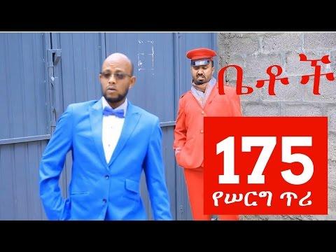 """Betoch Comedy Drama """"የሰርግ ጥሪ"""" Part 175"""