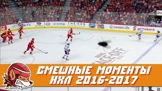 Самые курьёзные и смешные моменты НХЛ сезона 2016-2017   NHL Bloopers & Fails