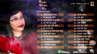 Shimahin Bhalobasha Dao | Md Kalim Uddin & Rezawana Haque | Full Album | Audio Jukebox