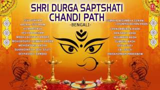 SHRI DURGA SAPTSHATI CHANDI PATH by PANDIT AMARNATH BHATTACHARJEE I Full Audio Songs Juke Box