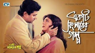 Eito Ekti Shongsharer Golpo | Sayed Abdul Hadi | Sabana | Alamgir | Bangla Movie Song | HD