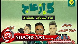 مهرجان 5 ازعاج غناء تيم الجعفرى جندوفلى -التوربينى - توزيع الجعفرى 2017 حصريا على شعبيات