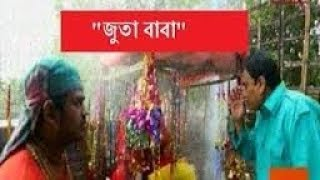 Bangla Comedy Natok   Juta Baba
