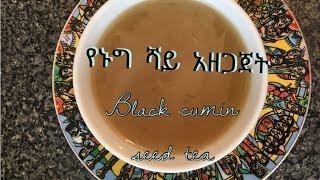 How to prepare black cumin seed tea