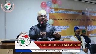 Lecure of Maolana Ahmed Reza Faruki।  Seminar: Contribution of sufis in establishing peace.