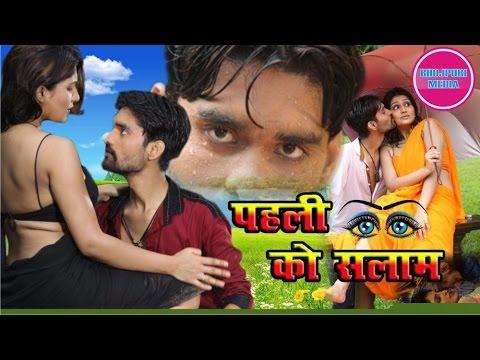 Pehli Nazar ko Salaam Bhojpuri Movie II First Look Poster II Release II Antara Banerjee