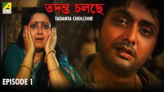 Tadanta Cholchhe | তদন্ত চলছে  | Bangla Natok | EP - 1