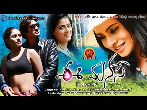 Xxx Mp4 Ee Manase Full Movie 2018 Telugu Full Movies Kishan Prasad Deepika Das 3gp Sex