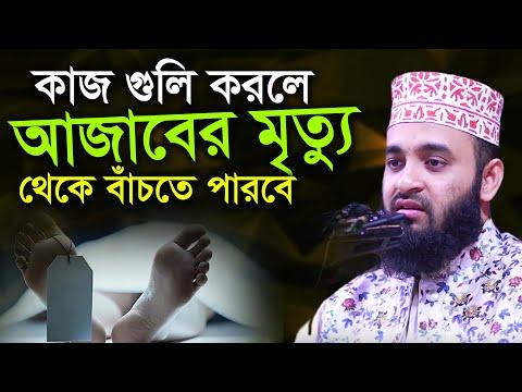 Xxx Mp4 আজাবের মৃত্যু Bangla Waj Mahfil 2019 মিজানুর রহমান আল আজহারী Maulana Mizanur Rahman Al Azhari 3gp Sex