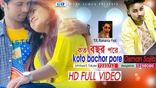 Koto Bochor Pore | Osman Sajib | TR Romance | Talha Bin Parvez Sohan | Bangla New Music Video | 2017