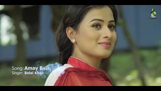 Amay Baiso Valo | Belal Khan | Official Music Video | Eid 2017