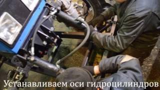Видео инструкция по монтажу навески ДЭМ-124 для МТЗ-82 и МТЗ-92