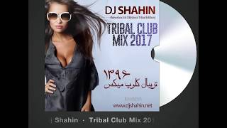 BEST PERSIAN TRIBAL DANCE CLUB MIX 2017/2018 (DJ SHAHIN) - میکس ایرانی تریبال جدید