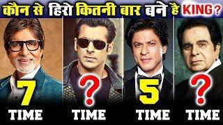 कौनसे Bollywood Actor सबसे ज्यादा बार बने है King - Salman Khan, Shahrukh Khan, Amitabh, Dilip Kumar