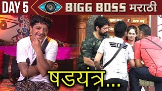 Bigg Boss Marathi Day 5 Highlights | Planning For Big Fight | Colors Marathi Reality Show