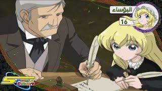 البؤساء - الحلقة ١٦ - سبيستون | Les Miserables - Ep 16 - SpaceToon
