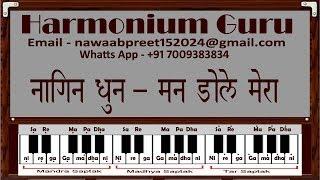 Nagin Dhun - नगीना धुन Learn On Harmonium