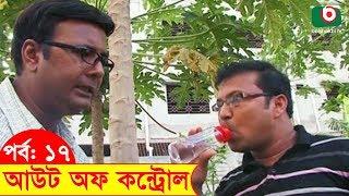 Bangla Funny Natok | Out of Control | EP 17 | Hasan Masud , Nafiza, Siddikur Rahman, Sohel Khan