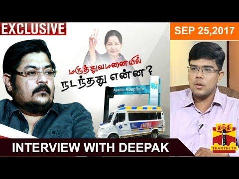 (25/09/2017) Exclusive Interview With Jayalalithaa's Nephew Deepak on 75 Days of Hospitalization
