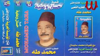 Mohamed Taha   Keset Hassan W Aliaa 2 / محمد طه - قصه حسن وعليه 2