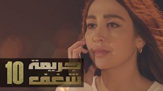 Jareemat Shaghaf Episode 10 - مسلسل جريمة شغف الحلقة 10