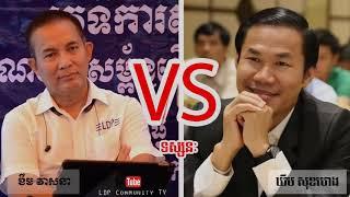 Khem Veasna vs Khim Sokheng  តើទស្សនៈមួយណាល្អជាង?  LDP Community TV.