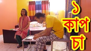 Tea comedy .1 cup cha . ১ কাপ চা । Ek cup cha . এক কাপ Tea . Bangla funny video by Dr.Lony